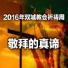 2016年双城教会祈祷周