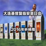 2016年大连安息日会祈祷周