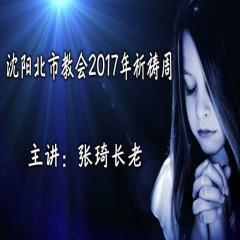 2017沈阳北市祈祷周