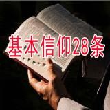 基本信仰28条