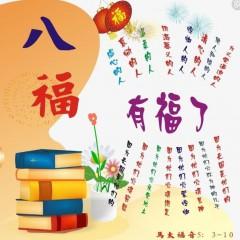 八福-李洪钧牧师